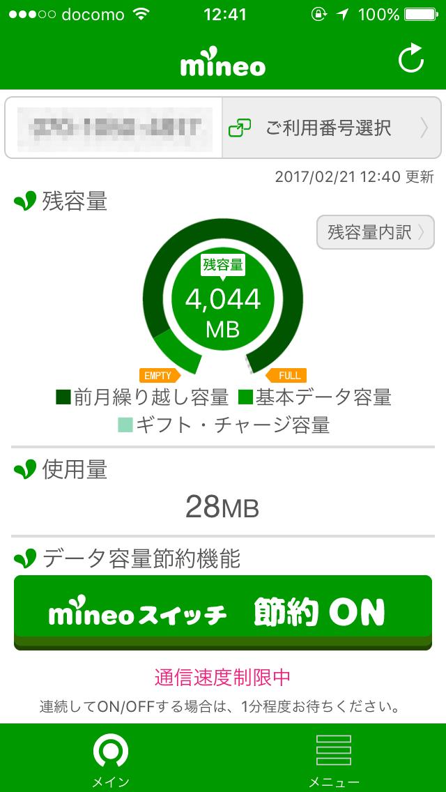 mineoのデータ使用量