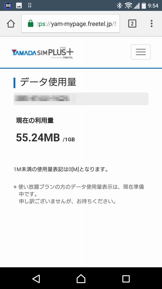 YAMADA SIM PLUSのデータ使用量