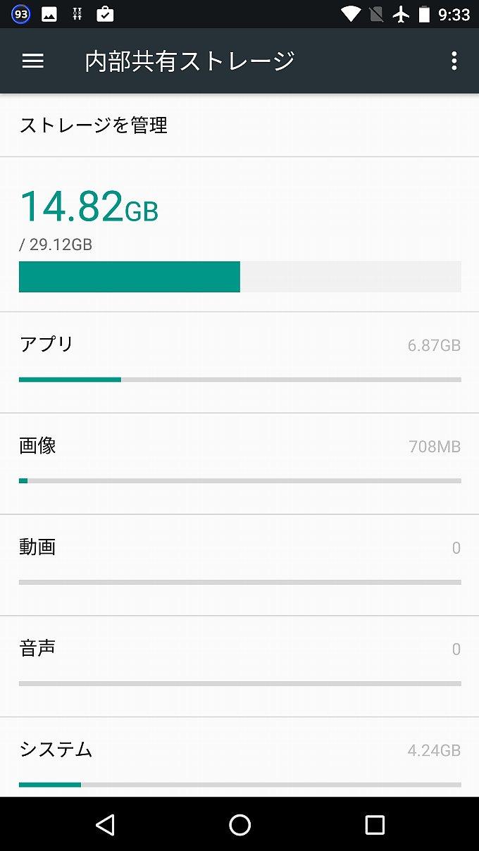 Nexus 5Xのストレージ容量内訳その1