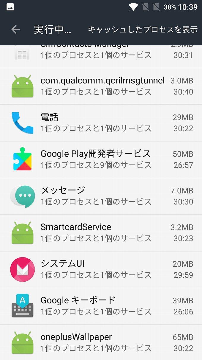 OnePlus 3Tのメモリ使用量その3