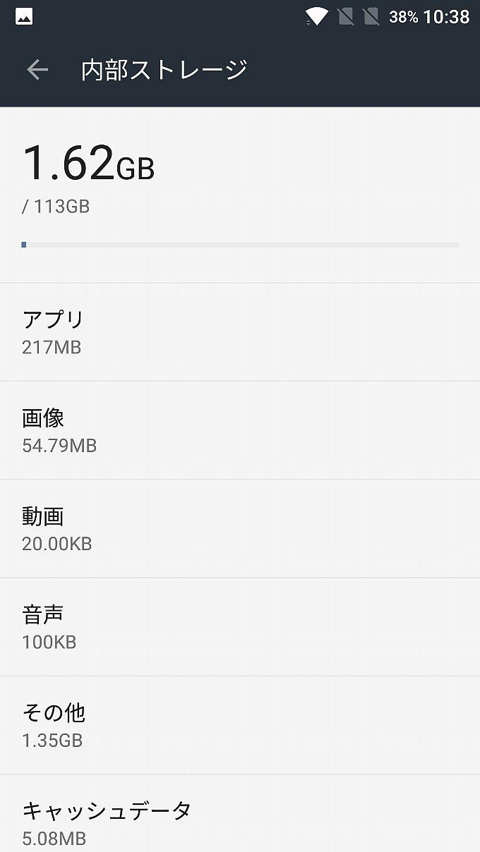 OnePlus 3Tの初期ストレージ容量