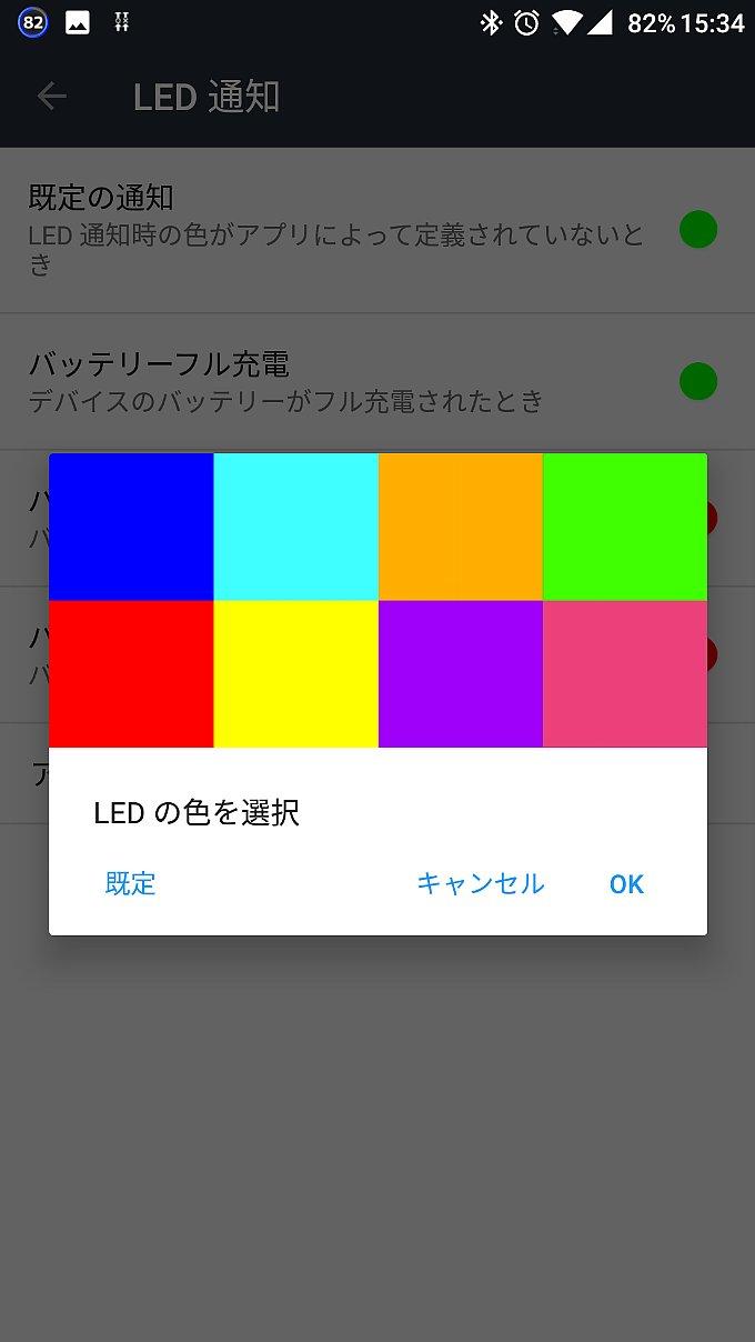 通知や充電時のLEDの色が選べます