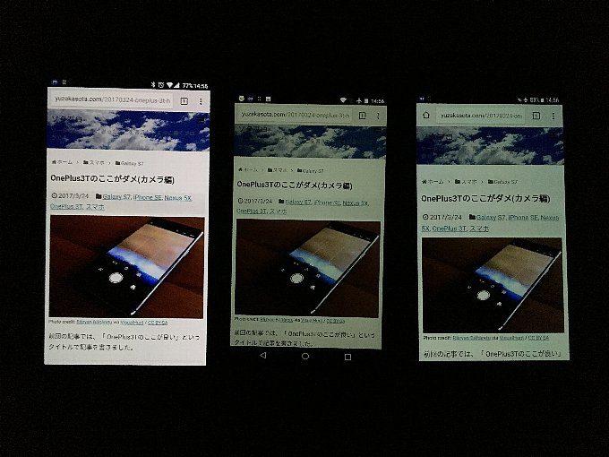 最低輝度での明るさ(左から、OnePlus 3T、Nexus 5X、Galaxy S7)