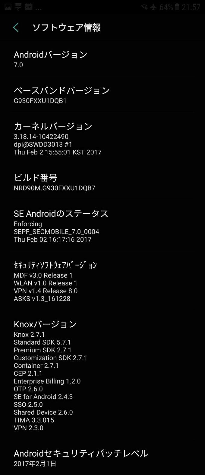 Android7.0へのアップデート後のシステム情報