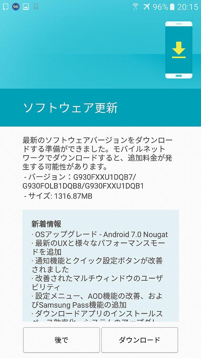 Galaxy S7 の更新通知