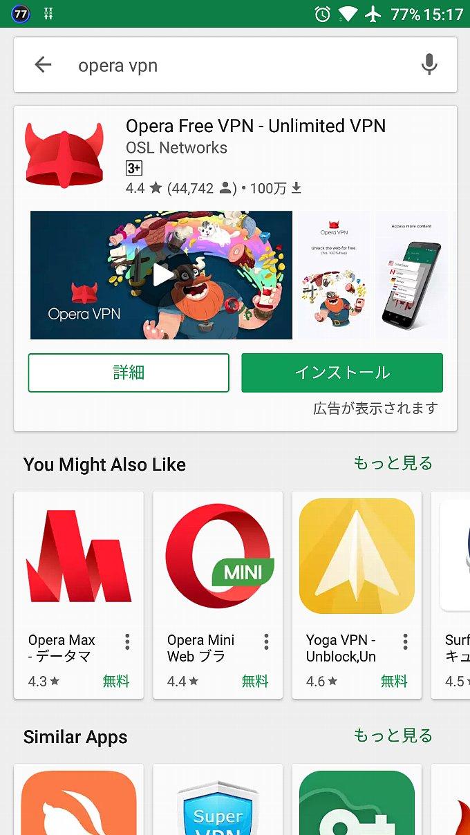 Opera VPN でアプリを探します