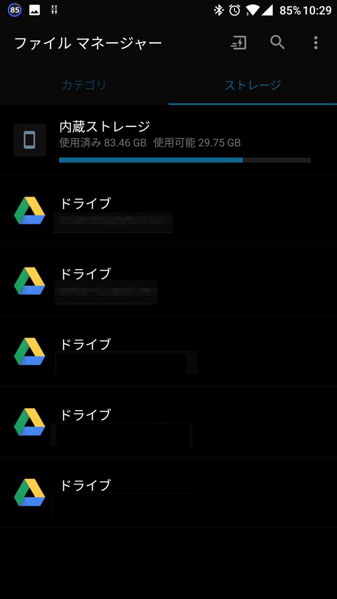 128GBに足りない分はシステム用確保容量?