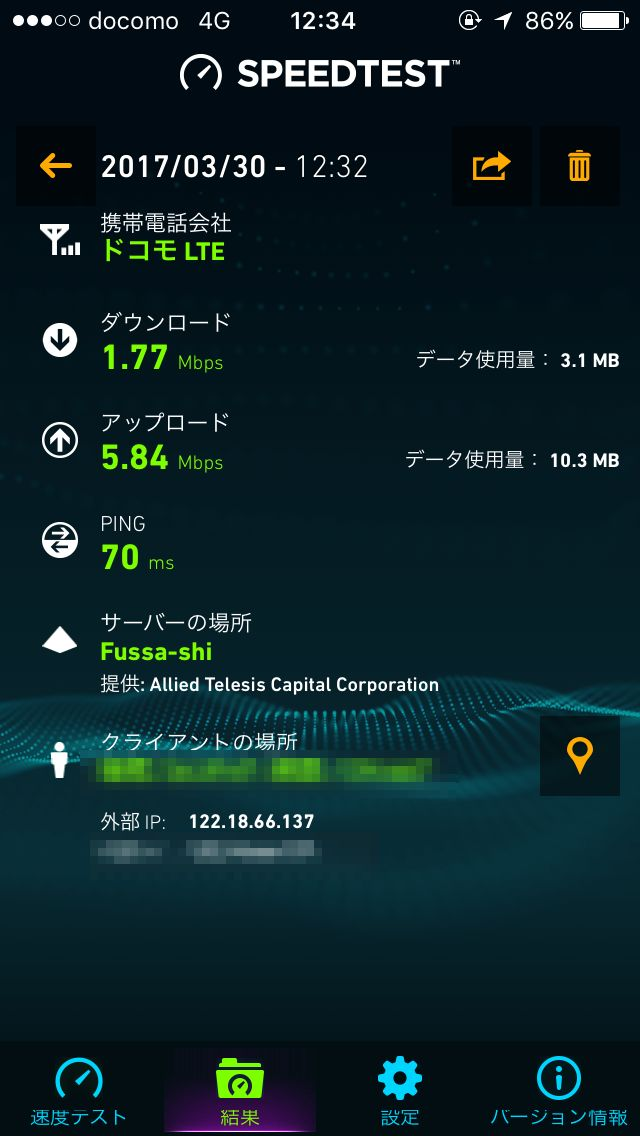 LINEモバイルの IP アドレス