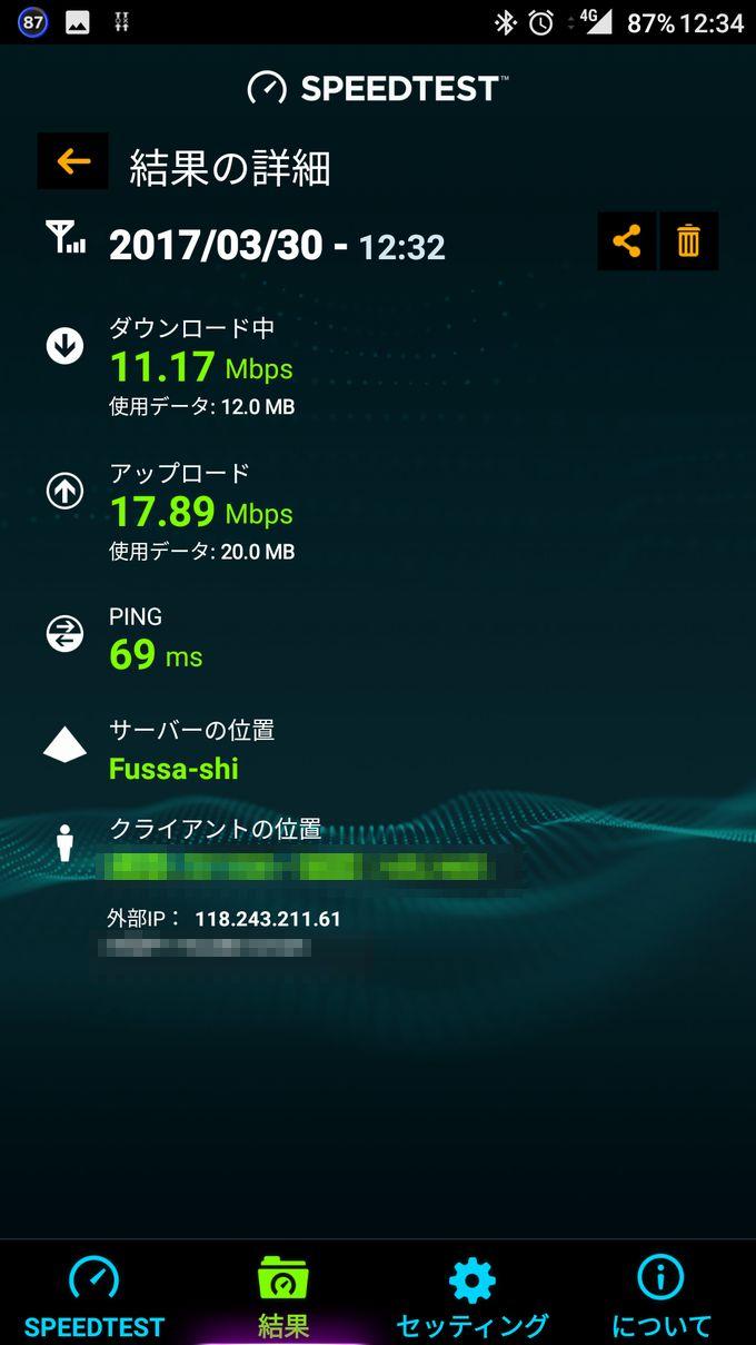 ワイモバイルの IP アドレス