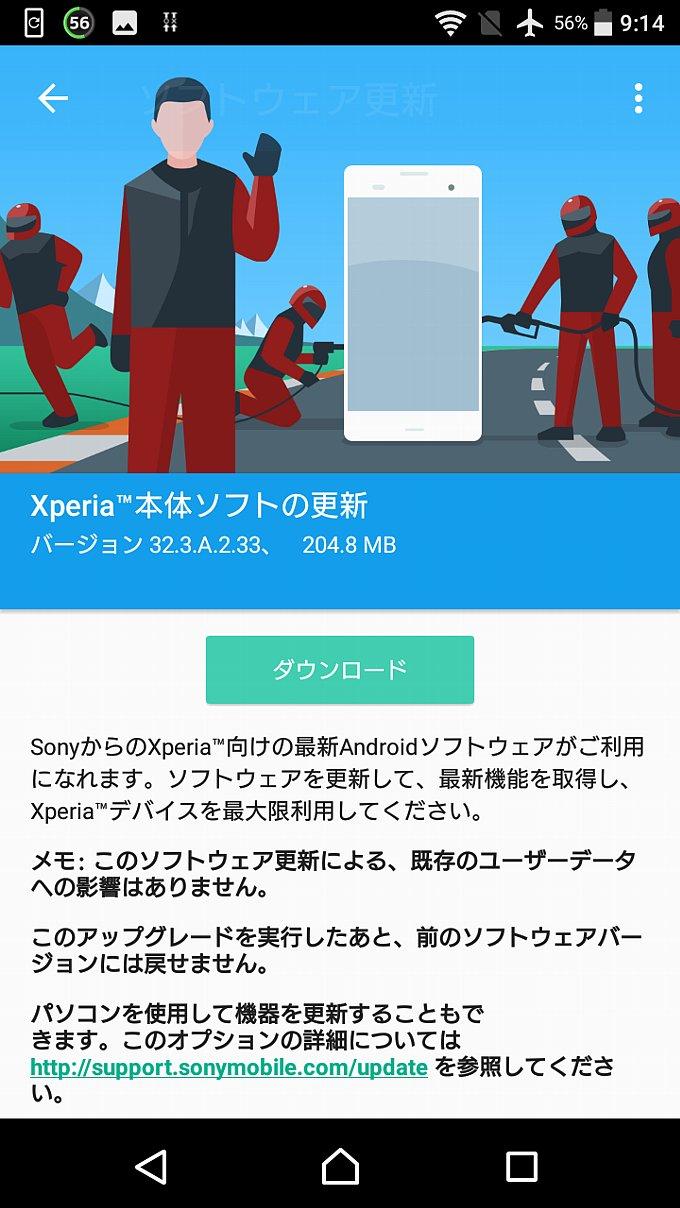 グローバル版Xperia Z5 Compactのアップデート通知