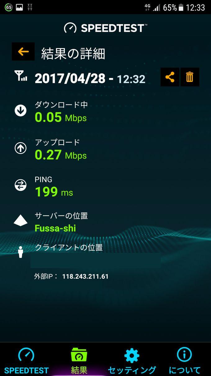 0 SIM 計測時の IP アドレス