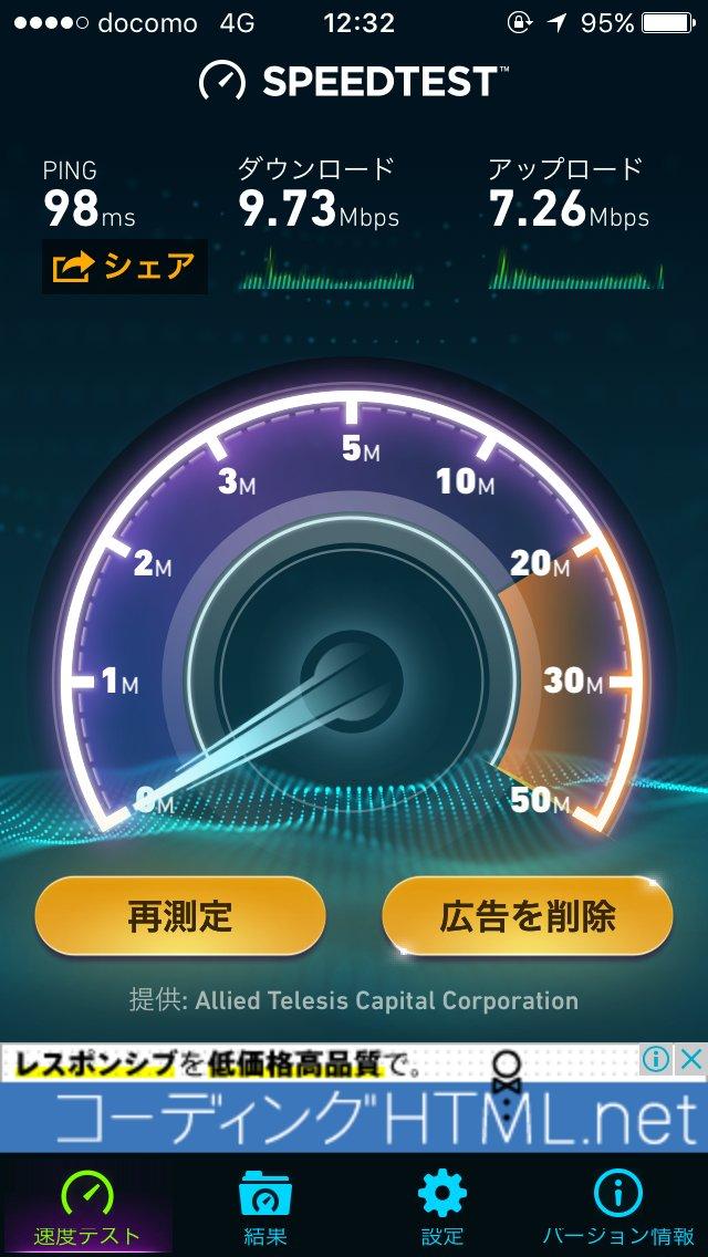LINEモバイルスピード計測時の速度変化