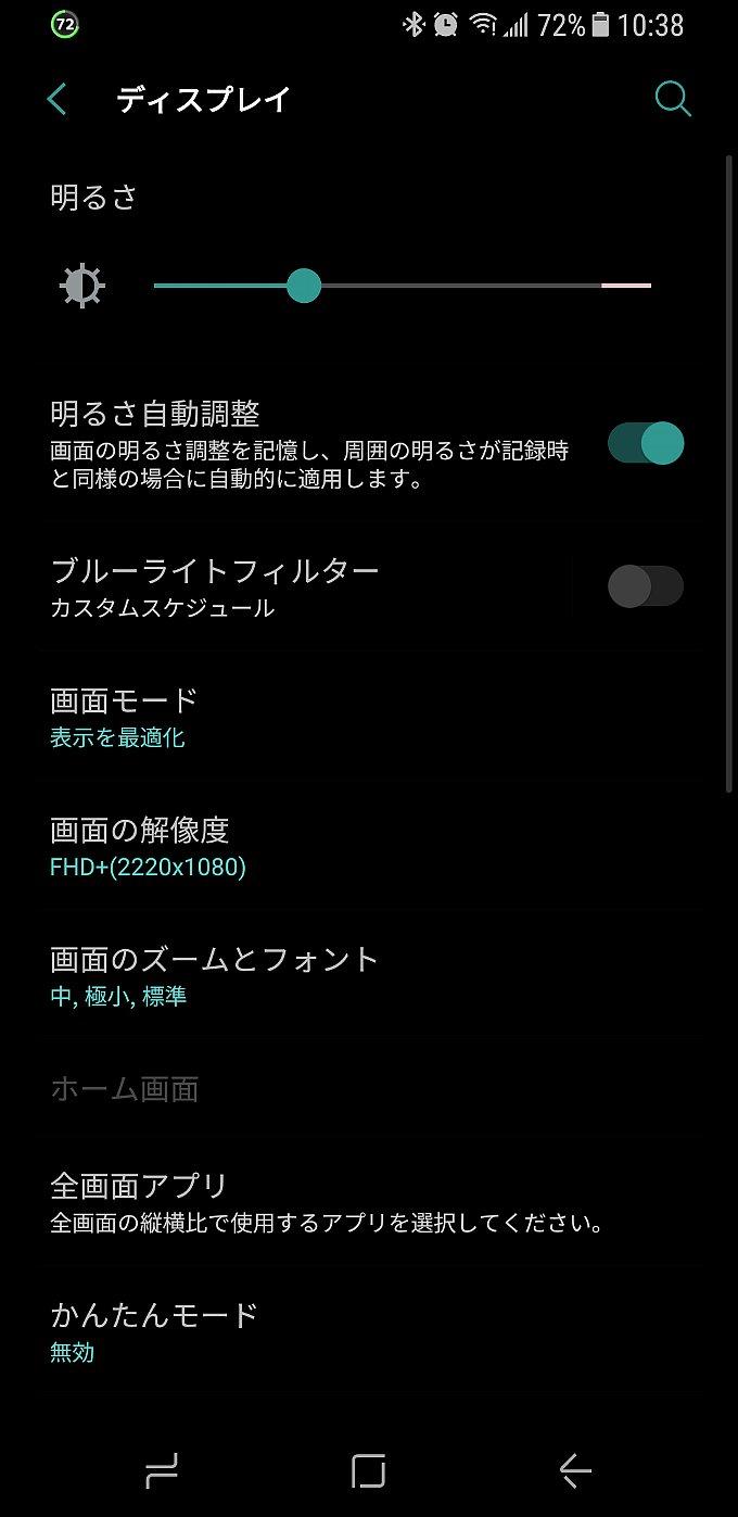 Galaxy S8+にあるブルーライトフィルター機能