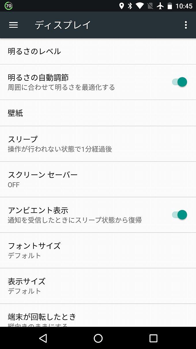 Nexus 5Xにはあるアンビエント表示機能