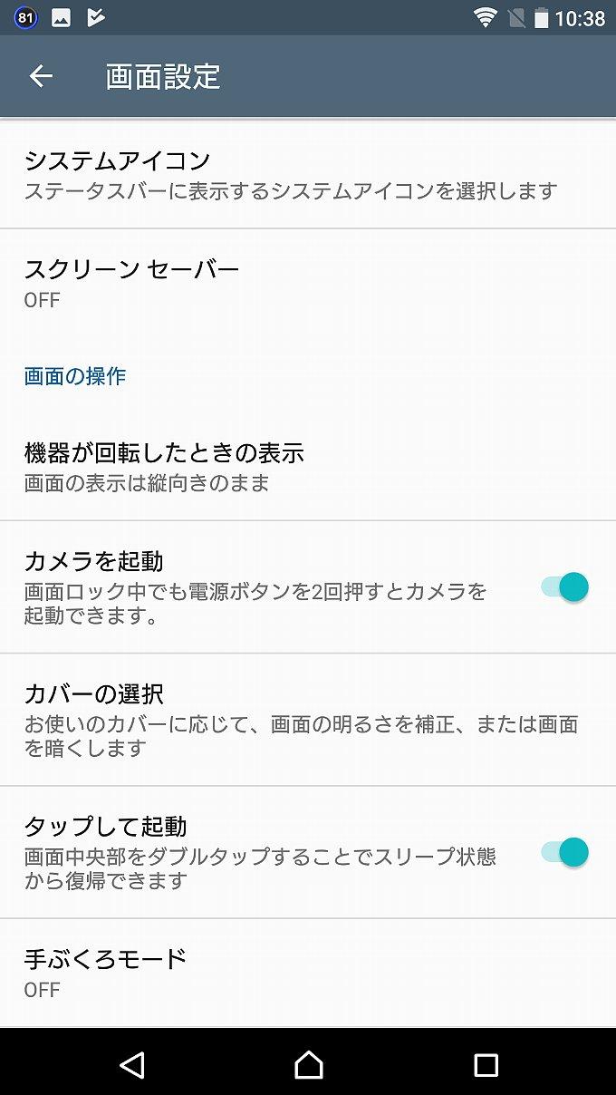 Xperia XZの画面設定メニューその3