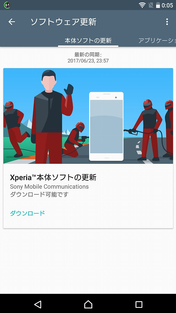 Xperiaのアップデート通知
