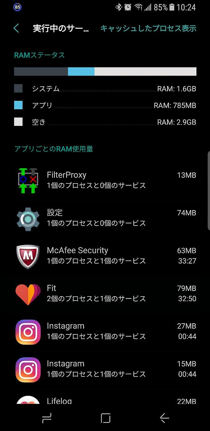 Galaxy S8+のメモリ使用状況