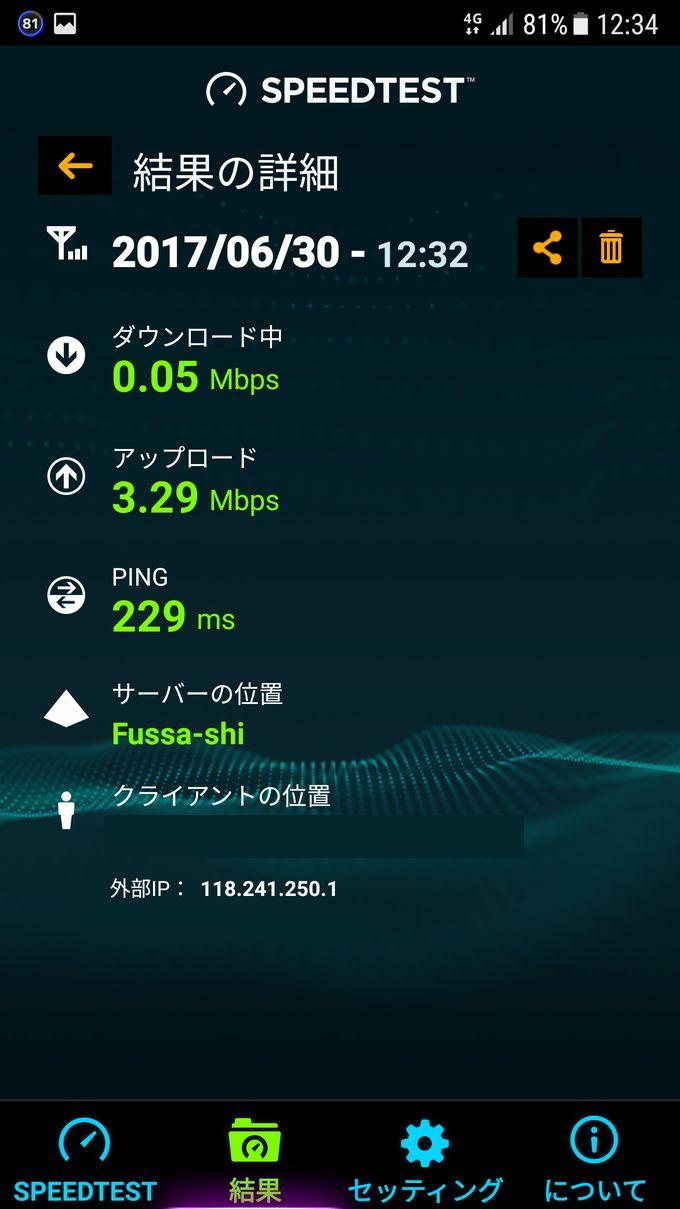 0 SIM計測時のIPアドレス