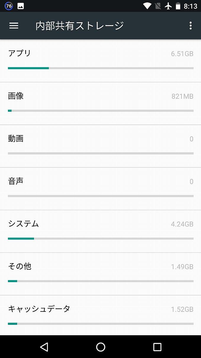 Nexus 5Xのストレージ容量内訳その2