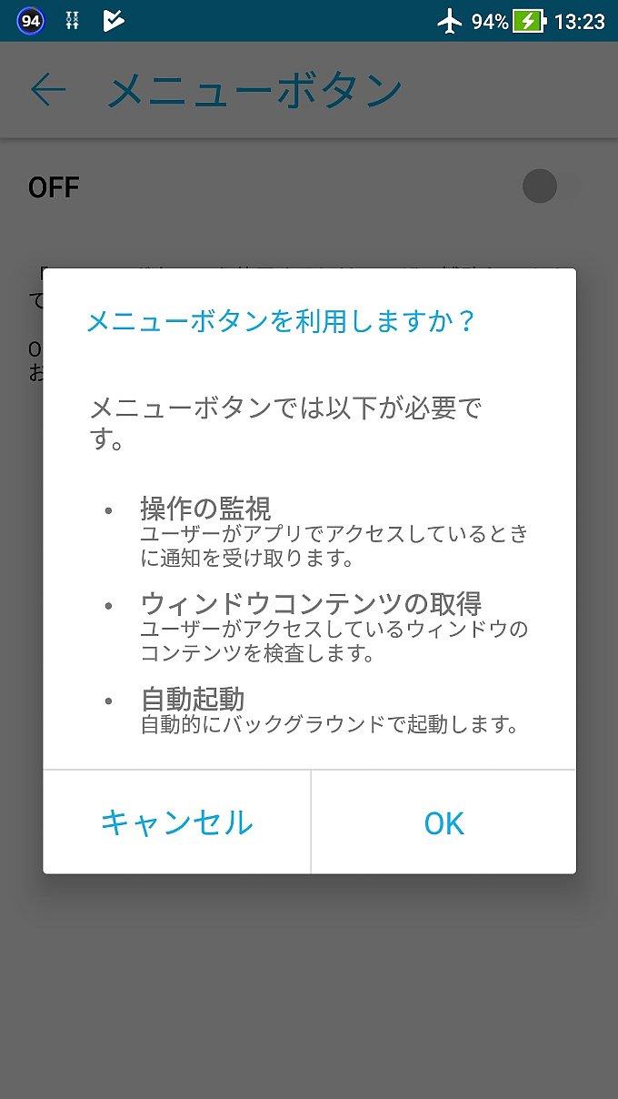 「ユーザー補助」からオンにしなくてはいけない設定