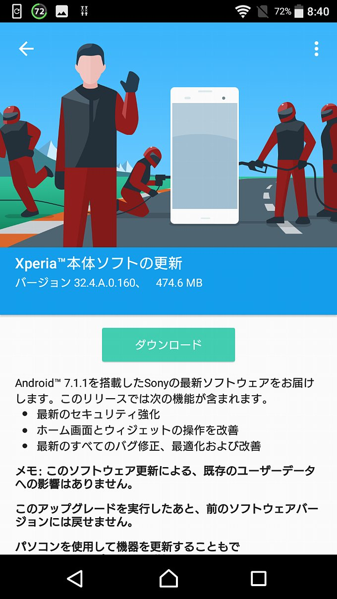Xperia Z5 Compactのアップデート通知