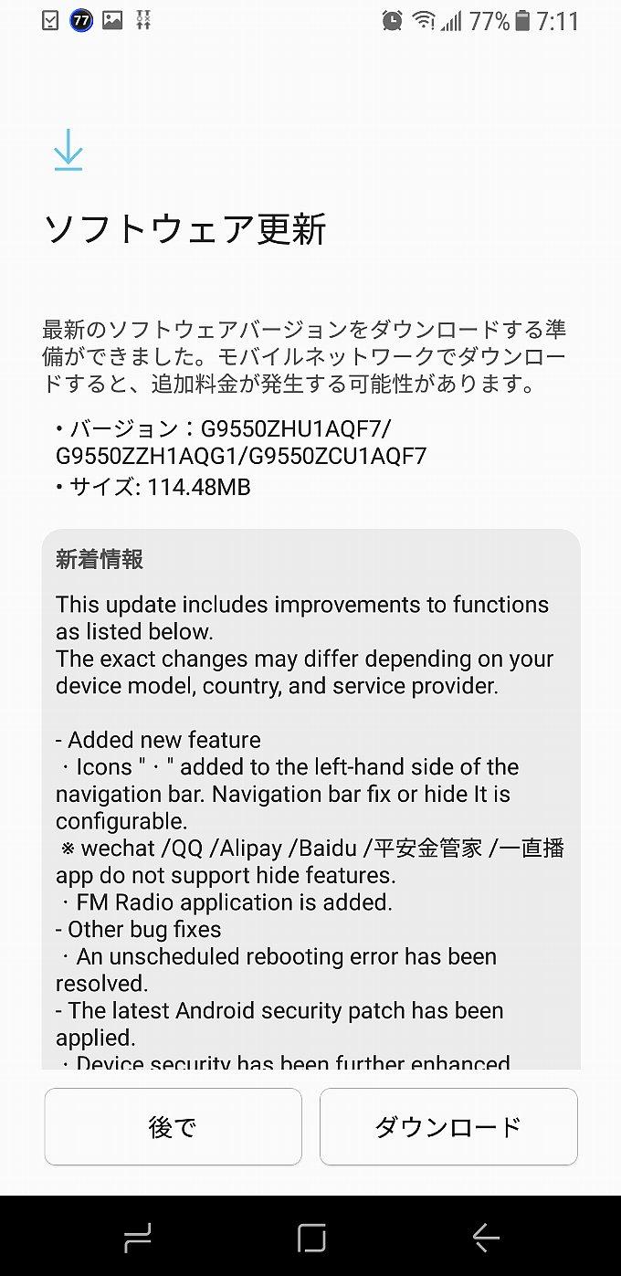 Galaxy S8+のアップデート通知その1