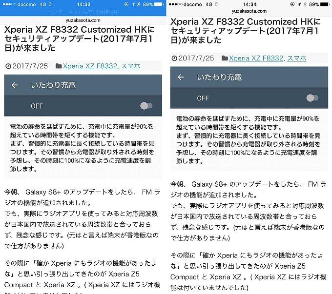 iPhone 6s Plusでのテザリング中の画面(左側)と通常の画面(右側)