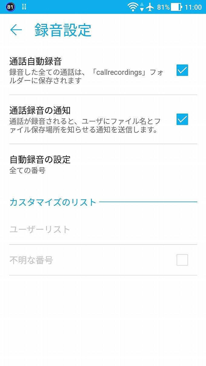ZenFoneシリーズ特有の通話の自動録音機能