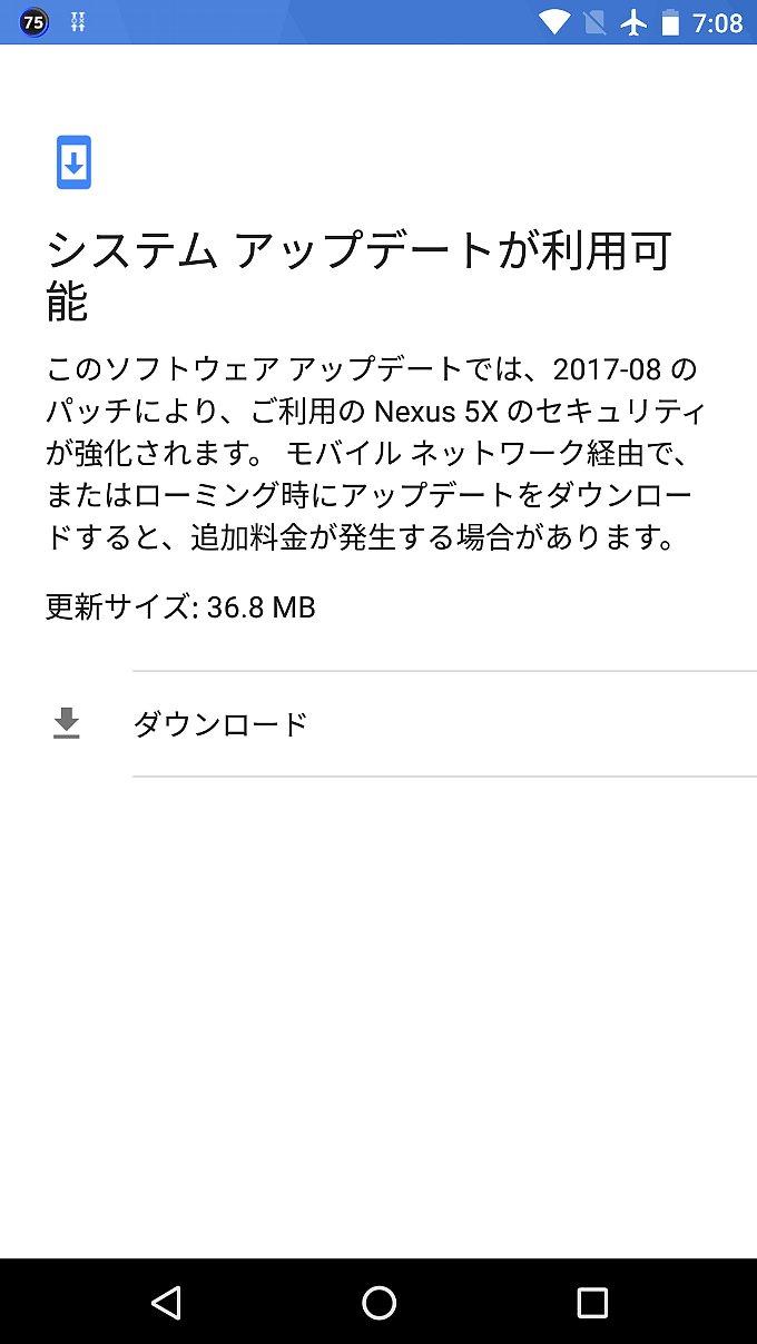Nexus5X 8月分のセキュリティアップデート通知