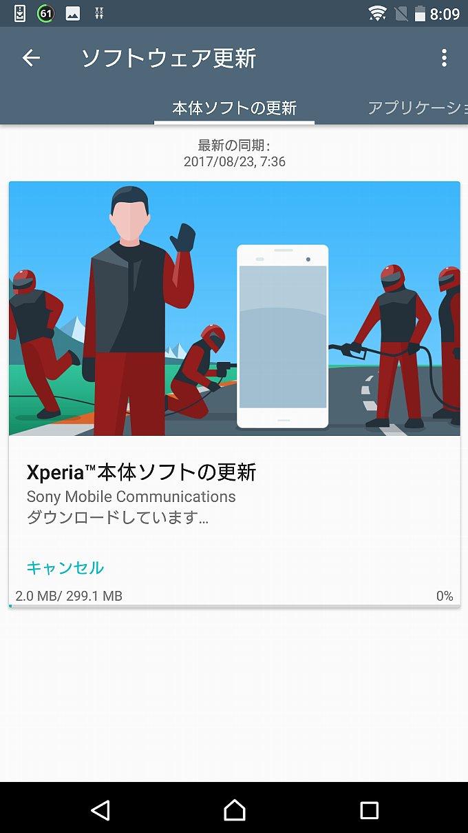 ファイルサイズは299.1MB