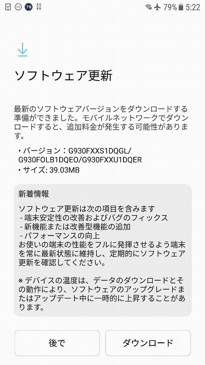 Galaxy S7のアップデート通知