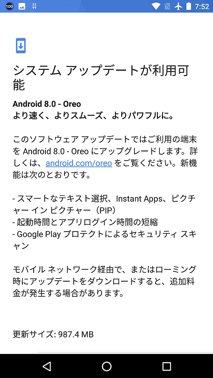 Android8.0へのアップデート通知