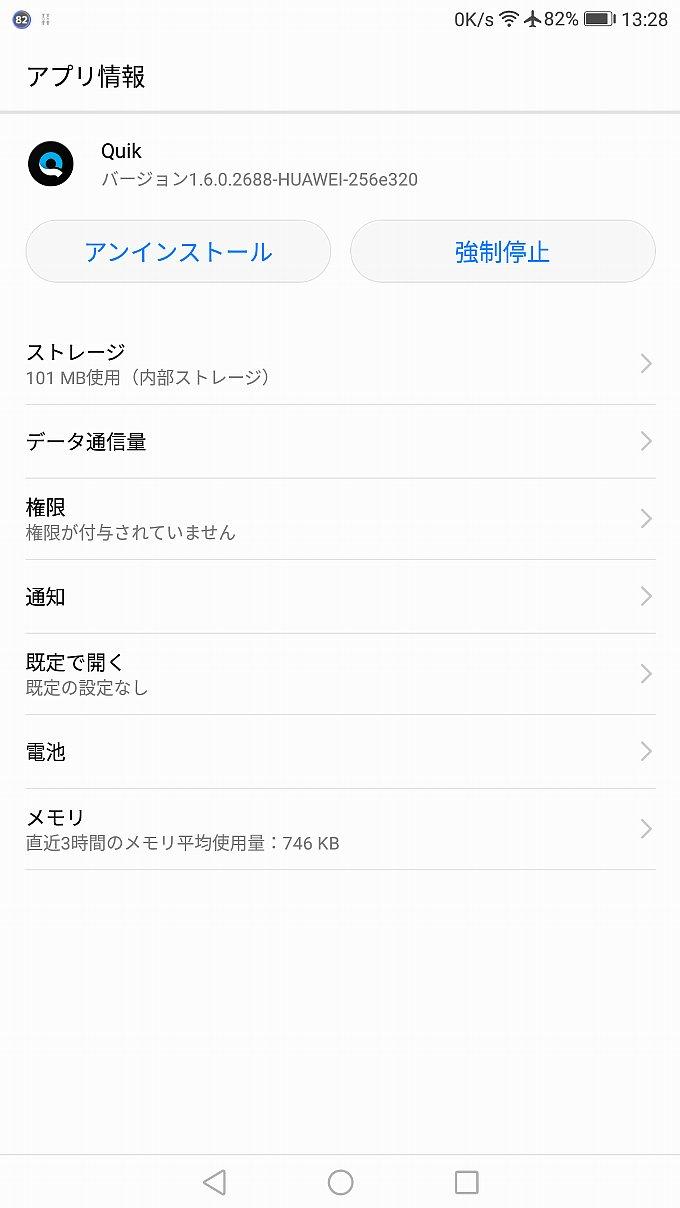アップデート時に勝手に追加されたアプリ