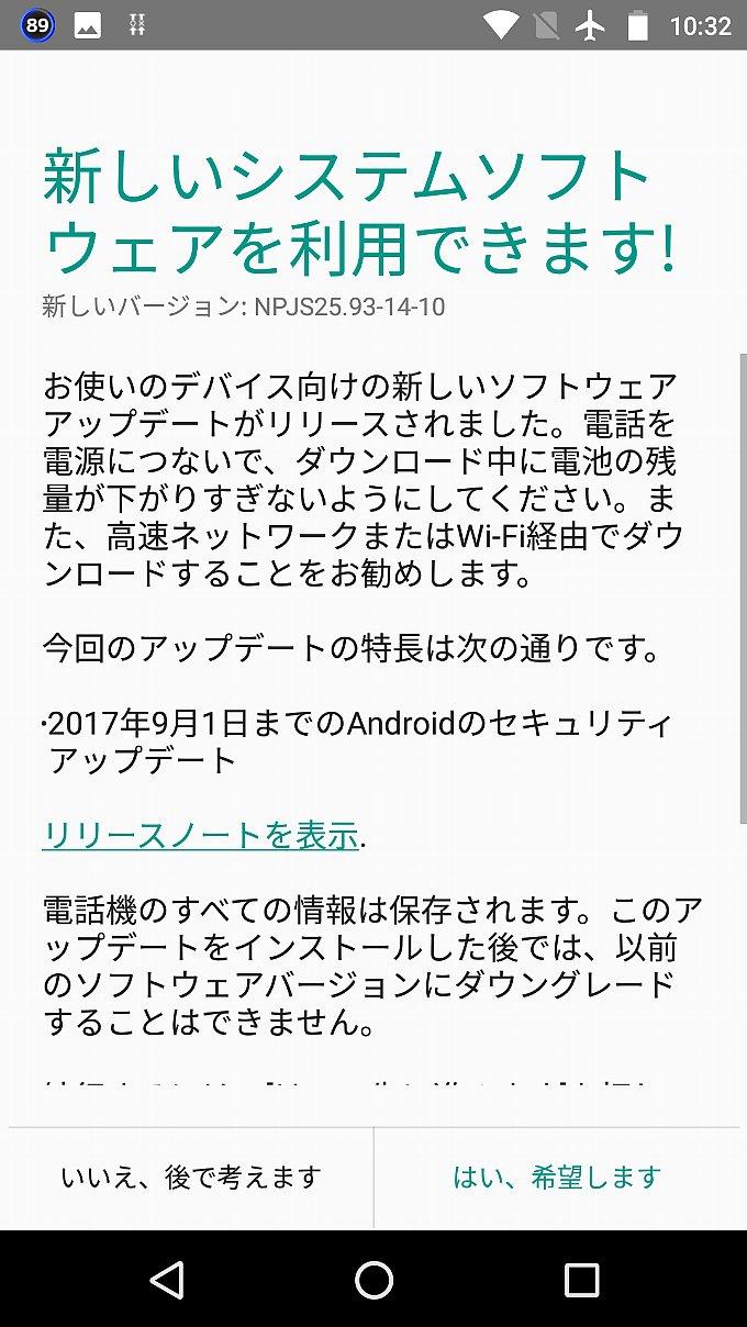 Moto G4 Plusのアップデート通知