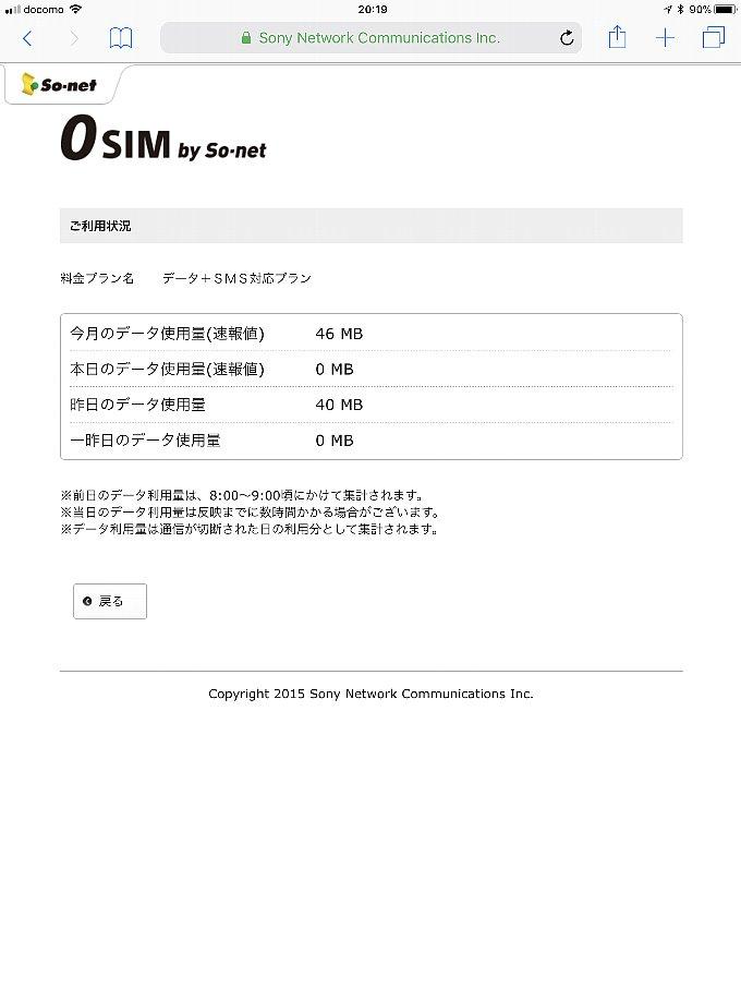 0 SIM 9月分のデータ使用量