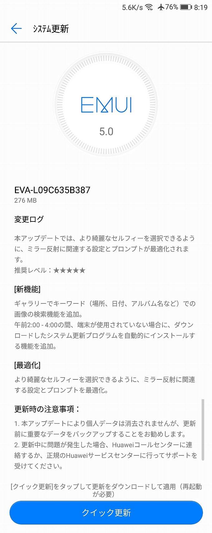 HUAWEI P9のアップデート通知