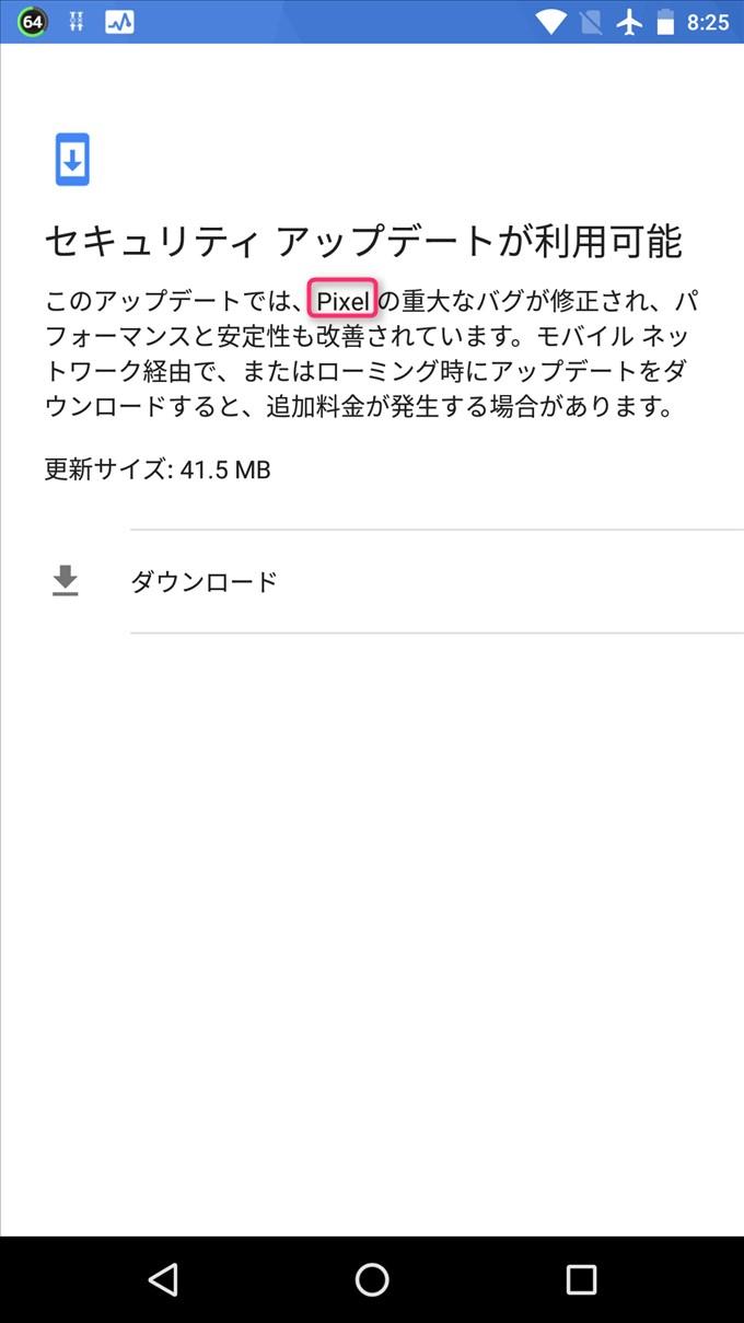 Nexus 5Xのアップデート通知
