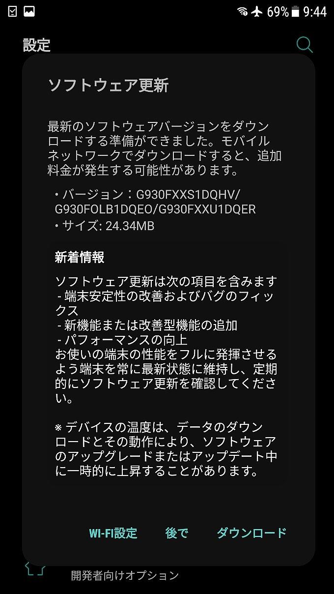 Galaxy S7 のアップデート通知