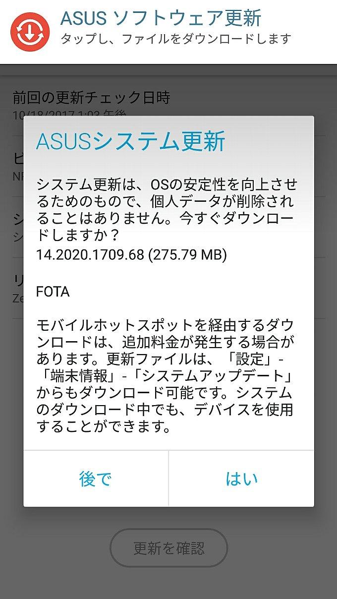ZenFone 3のアップデート通知