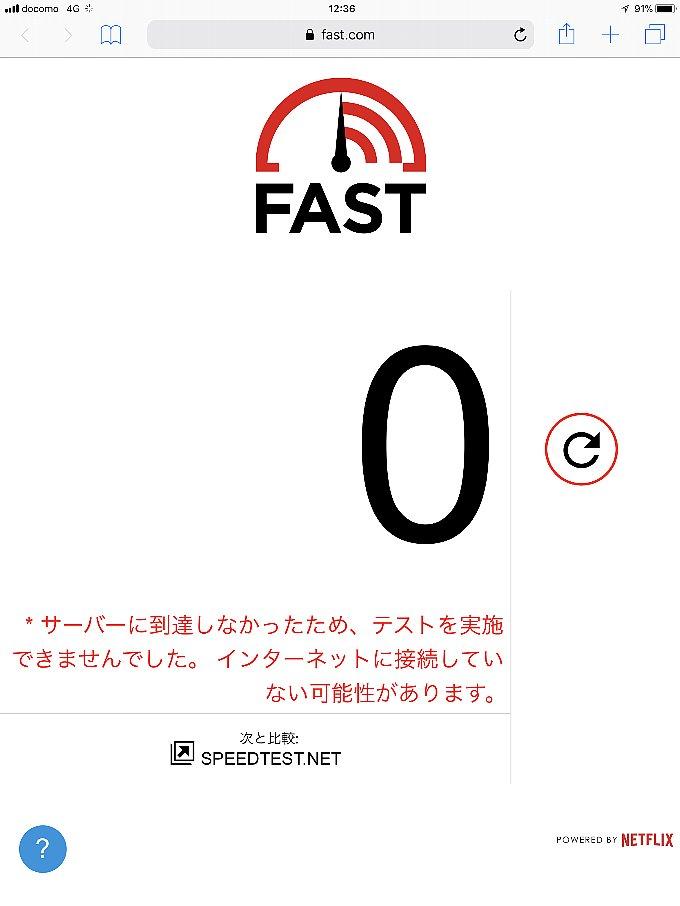 0 SIMのfast.comでの結果