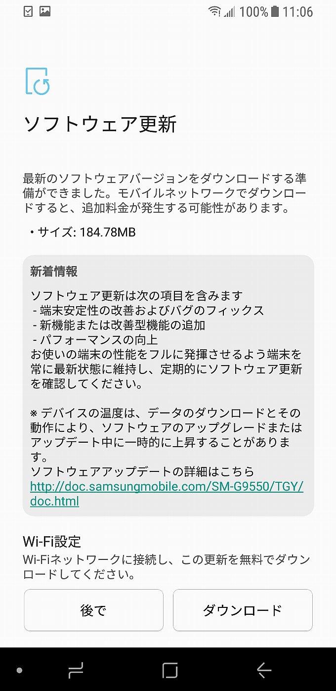 Galaxy S8+のアップデート通知
