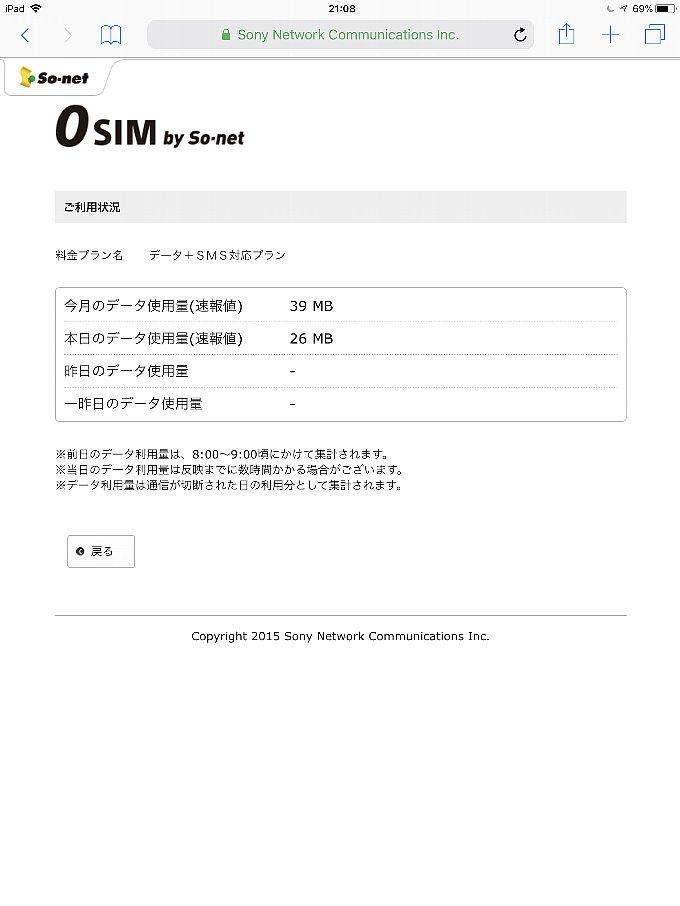 0 SIM 11月分のデータ使用量
