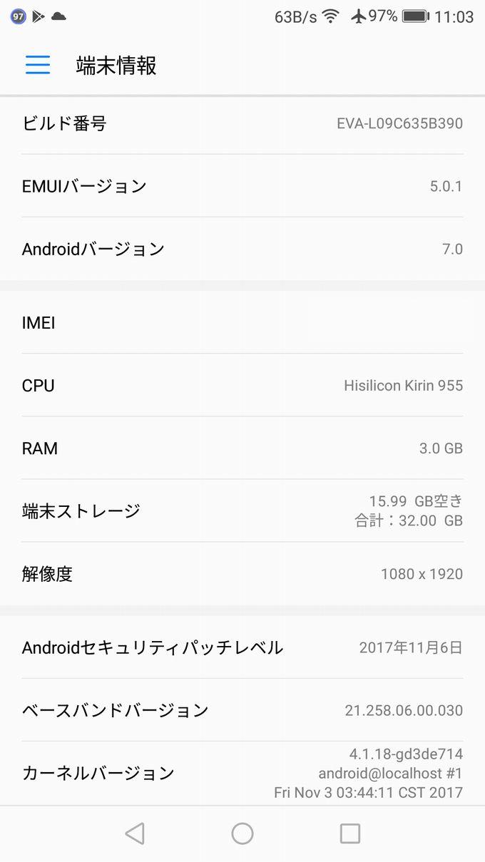 HUAWEI P9アップデート後の端末情報