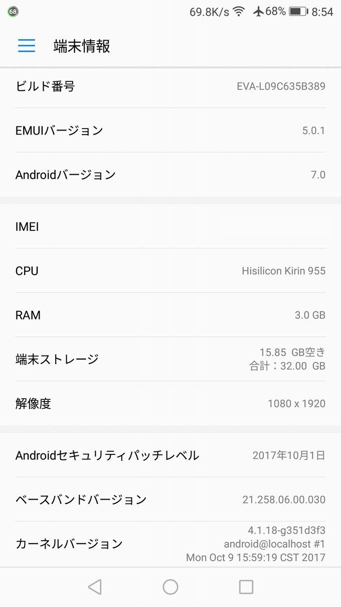 HUAWEI P9アップデート前の端末情報