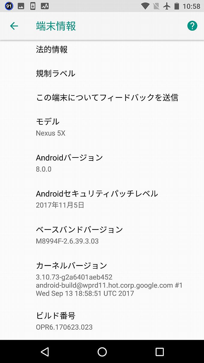 Nexus 5Xアップデート前の端末情報