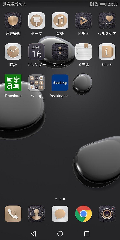 その他のアプリ