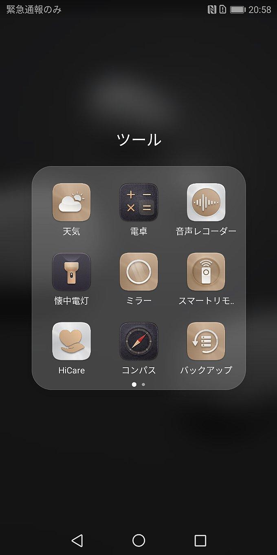 ツールフォルダ内のアプリ(1面目)