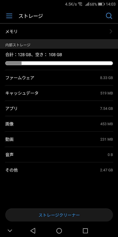 アップデート後の「ファームウェア」容量は8.33GBに減少
