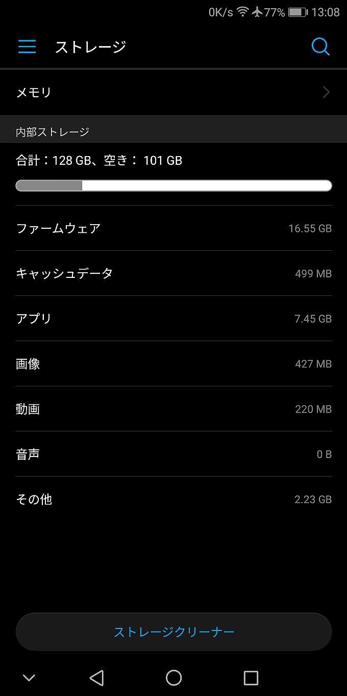 アップデート前の「ファームウェア」の容量は16.55GB