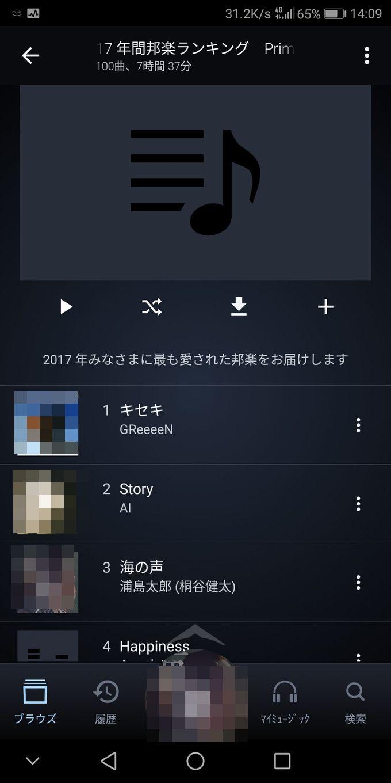 低速モードでもAmazon Musicが聴けました